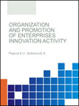 Organization and promotion of enterprises innovation activity : monograph / E.V. Popova, E.A. Sulimova.