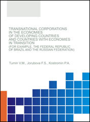 Transnational corporations in the economies of developing countries and countries with economies in transition (for example, the Federal Republic of Brazil and the Russian Federation) : monograph / V.M. Tumin, F.S. Jorubova, P.A. Kostromin