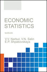 Economic statistics	: textbook / V.V. Narbut, V.N. Salin, E.P. Shpakovskaya