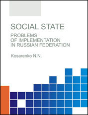 Social state. Problems of implementation in Russian Federation